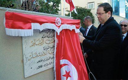 Chahed inaugure le siège de l'Instance tunisienne de l'investissement