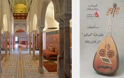Cmam : Concours du meilleur luthiste à Ennejma Ezzahra