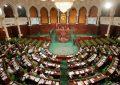 Tunisie : Les agents de l'Assemblée en grève le 24 avril 2018