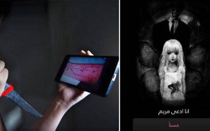Tunisie : Vers le blocage des jeux «La baleine bleue»' et «Mariam»