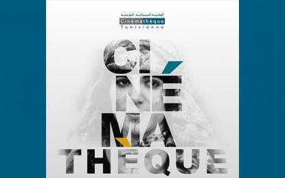 Cité de la Culture : Les premiers cycles de projection de la Cinémathèque tunisienne