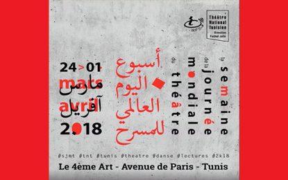 Au 4e Art : La semaine de la Journée mondiale du théâtre à Tunis