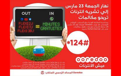 Promotion : Ooredoo offre appels gratuits à l'occasion du match Tunisie-Iran