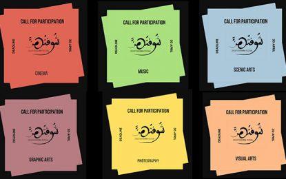 Tunisie : Appel à participation au Festival Chouftouhonna d'art féministe