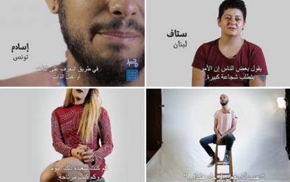 «Tu n'es pas seul» : HRW soutient la communauté LGBTQ dans le monde arabe