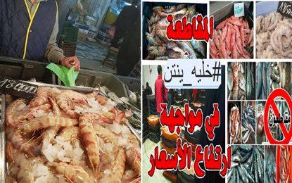 Tunisie-«Laisse-le pourrir» : Campagne contre la cherté du poisson