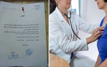 Tunisie : Séparation entre les sexes à l'hôpital de Menzel Bouzalfa !