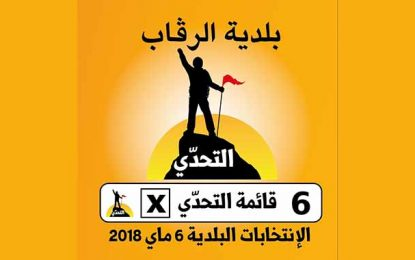 Municipales : «Al-Tahadi» promet d'améliorer le service d'éclairage à Regueb