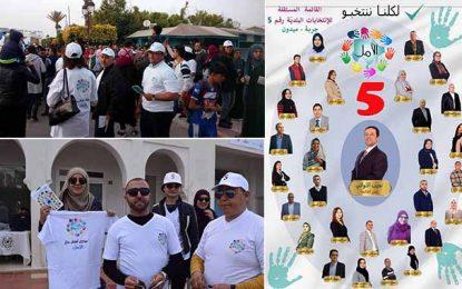 Municipales : Al-Amal veut développer les services sanitaires de Midoun