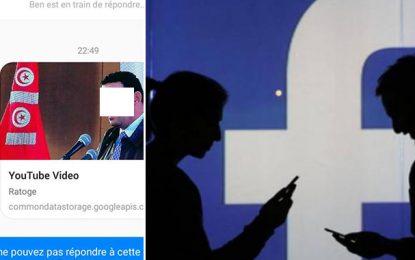 Tunisie : L'Ansi prévient contre un nouveau virus sur Facebook