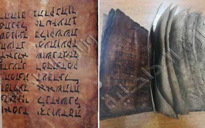 Sousse : Saisie de deux manuscrits archéologiques en hébreu