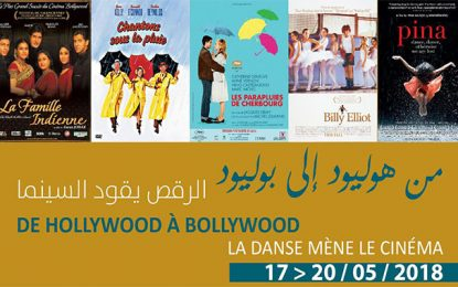 Les festins de ramadan à la Cinémathèque tunisienne