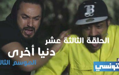Denya Okhra saison 3 episode 13  – Elhiwar Ettounsi