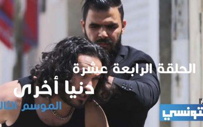Denya Okhra saison 3 episode 14  – Elhiwar Ettounsi