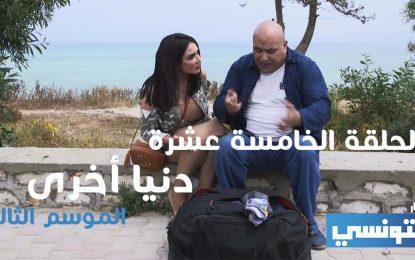 Denya Okhra saison 3 episode 15  – Elhiwar Ettounsi