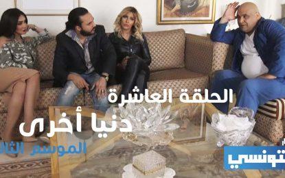 Denya Okhra saison 3 episode 10  – Elhiwar Ettounsi