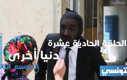 Denya Okhra saison 3 episode 11  – Elhiwar Ettounsi