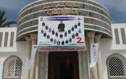Affiche géante d'Ennahdha au fronton de la municipalité de Béni Khiar