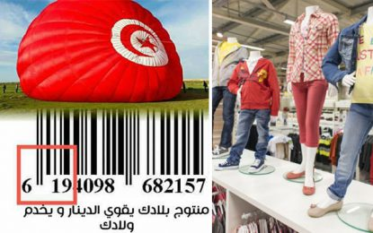 Ramadan : «Soutenons nos entreprises, consommons tunisien»