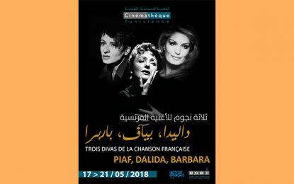 Cinémathèque Tunisienne : La chanson et la danse au menu de ramadan