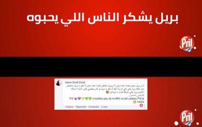 Consommation : Pril, N°1 en Tunisie, rend hommage à ses clients