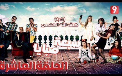 Sab3a Sbaya episode 10 – Attessia TV