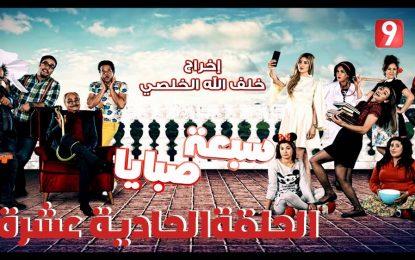 Sab3a Sbaya episode 11 – Attessia TV