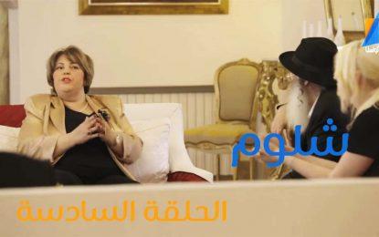 Shalom épisode 6 : Ahlem Kamergi –  Tunisna Tv
