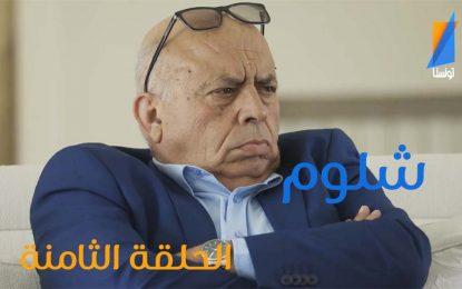 Shalom épisode 8 : Abid Briki –  Tunisna Tv