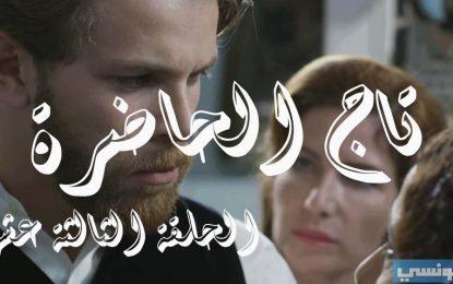 Tej El Hadhra episode 13 – Elhiwar Ettounsi