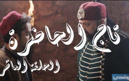 Tej El Hadhra episode 10 – Elhiwar Ettounsi