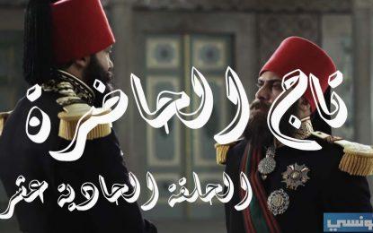Tej El Hadhra episode 11 – Elhiwar Ettounsi