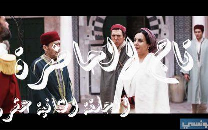 Tej El Hadhra episode 12 – Elhiwar Ettounsi