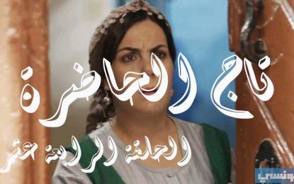 Tej El Hadhra episode 14 – Elhiwar Ettounsi