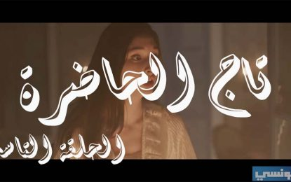 Tej El Hadhra episode 9 – Elhiwar Ettounsi