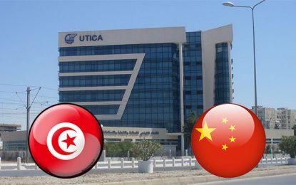 Demain à l'Utica : Forum économique tuniso-chinois