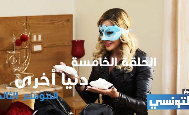Denya Okhra saison 3 episode 5  – Elhiwar Ettounsi