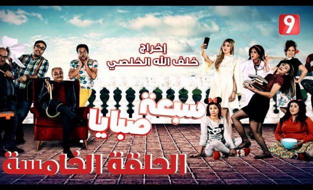 Sab3a Sbaya episode 5 – Attessia TV
