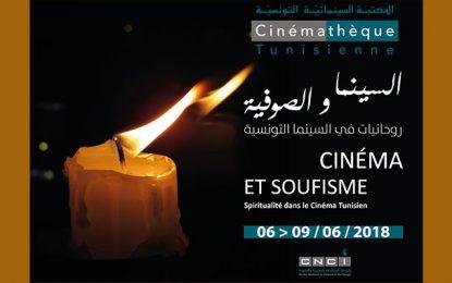 Cinémathèque Tunisienne : Le soufisme dans le cinéma tunisien
