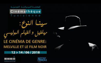 Cinémathèque tunisienne : Jean-Pierre Melville et le film noir