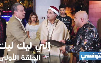Eli Lik Lik episode 1 – Elhiwar Ettounsi