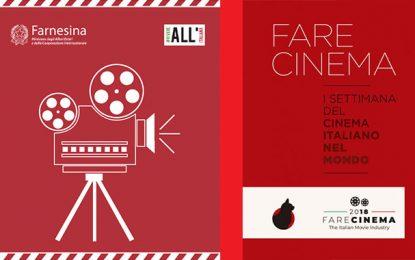 «Fare cinema» : 4e Journées du cinéma italien à Tunis