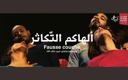 Ballet moderne : ''Fausse Couche'' de Nejib Khalfallah à l'IMA à Paris
