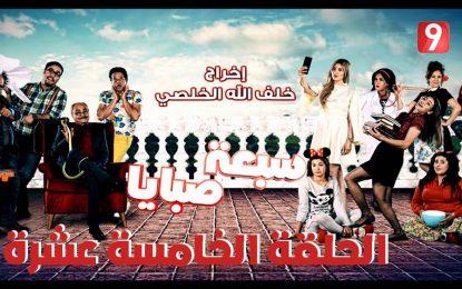 Sab3a Sbaya episode 15 – Attessia TV