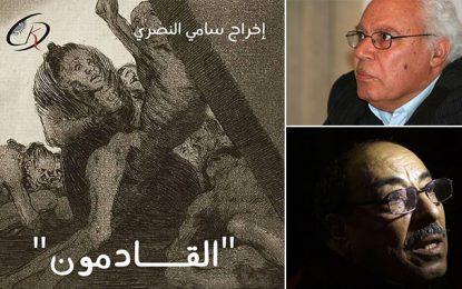 Ce soir à Hammamet : Nasri revisite ''Diwan Zenj'' de Madani