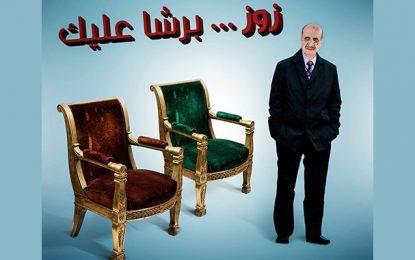 Hamzaoui, député Nidaa, cumule illégalement deux postes