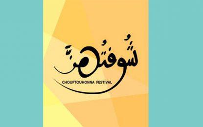 Chouftouhonna, le festival d'art féministe de Tunis est à sa 4e édition