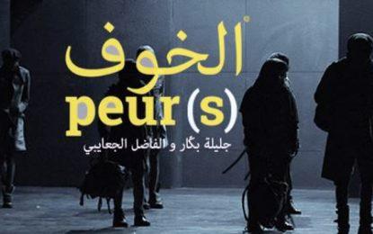 Hammamet : Le spectacle «Peur(s)» annulé suite à l'agression d'un comédien