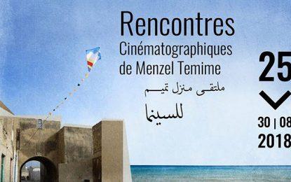 1ère édition des Rencontres cinématographiques de Menzel Temime