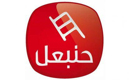 Tunisie : La Haica pourrait retirer la licence d'Hannibal TV